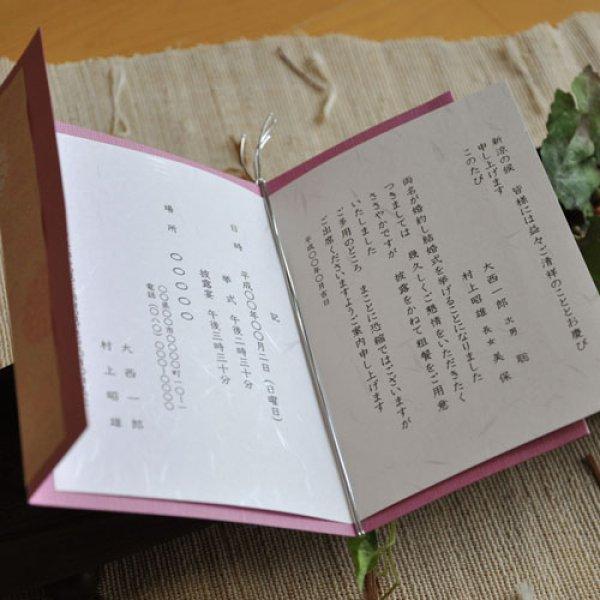 画像2: 慶【よろこび】結婚式招待状(印刷込み)
