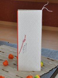 小梅【こうめ】結婚式席次表A3(片面印刷込み)