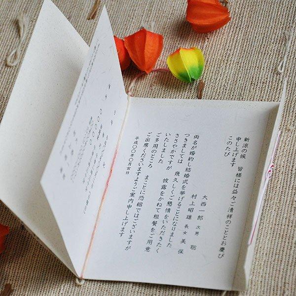 画像3: 小梅【こうめ】結婚式招待状(印刷込み)