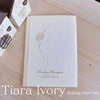 ティアラ・アイボリー 結婚式席次表A4(片面印刷込み)