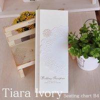 ティアラ・アイボリー 結婚式席次表B4(片面印刷込み)