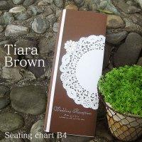 ティアラ・ブラウン 結婚式席次表B4(片面印刷込み)
