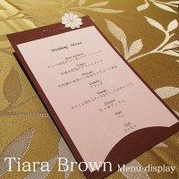 ティアラ・ブラウン メニュー表(印刷込み)