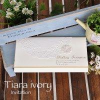 ティアラ・アイボリー 結婚式招待状(印刷込み)