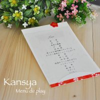 感謝【かんしゃ】メニュー表(印刷込み)