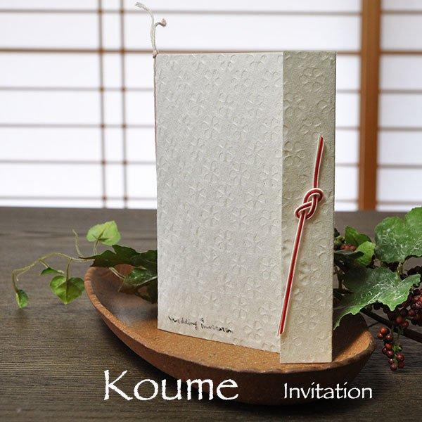 画像1: 小梅【こうめ】結婚式招待状(印刷込み)