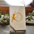 画像1: 和【なごみ】結婚式招待状(印刷込み) (1)