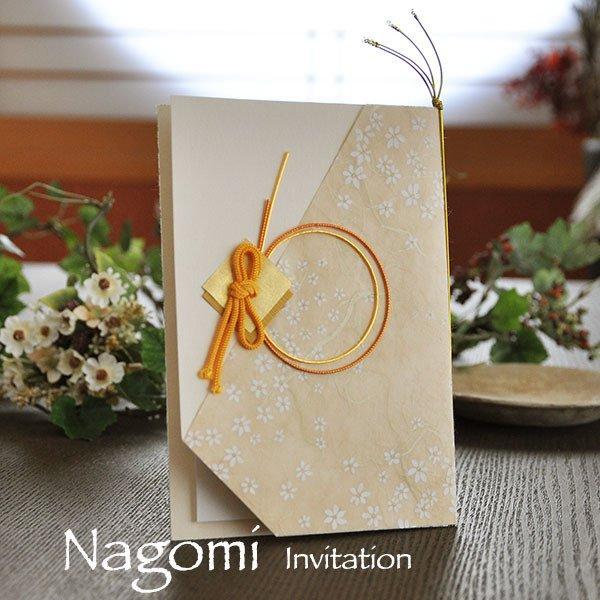 画像1: 和【なごみ】結婚式招待状(印刷込み)