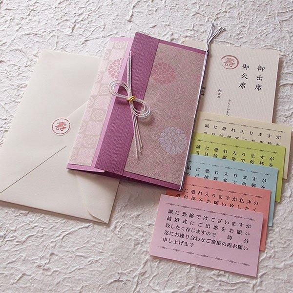 画像3: 慶【よろこび】結婚式招待状(印刷込み)