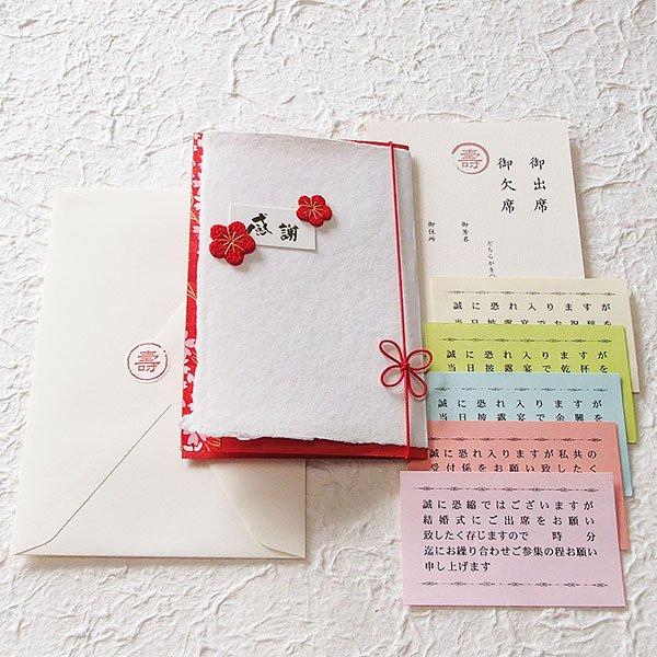 画像5: 感謝【かんしゃ】結婚式招待状(印刷込み)