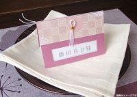 慶【よろこび】結婚式席札L(メニュー、サンキューカード)(両面印刷込み)
