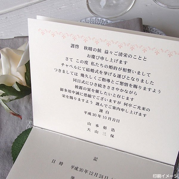 画像4: ピュール 結婚式招待状(印刷込み)