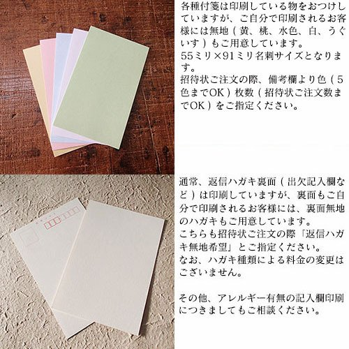 その他画像 ・ オプション1: ピュール 結婚式招待状(印刷込み)