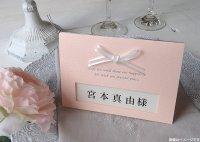 ピュール 結婚式席札L(メニュー、サンキューカード)(両面印刷込み)