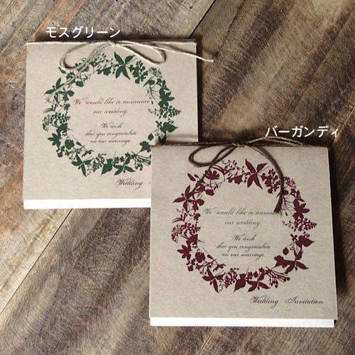 その他画像 ・ オプション1: コンコード 結婚式招待状(印刷込み)