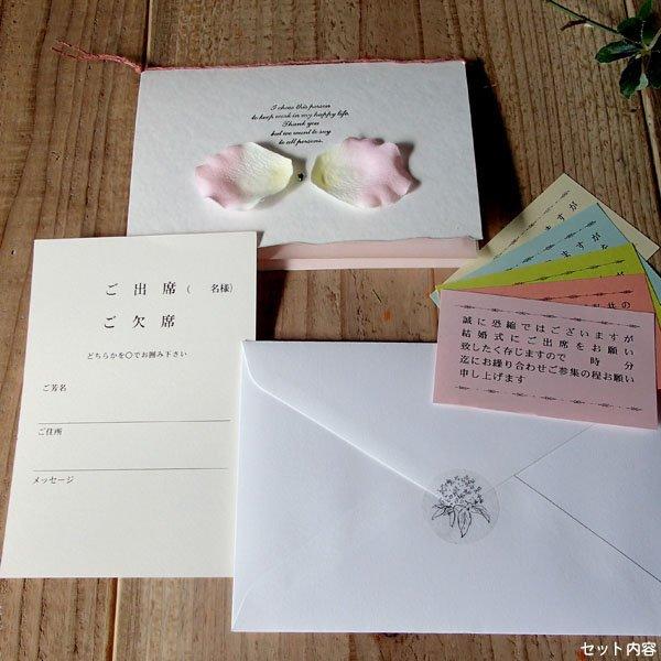 画像5: アンジュ・ピンク 結婚式招待状(印刷込み)