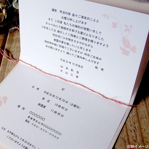 画像4: アンジュ・ピンク 結婚式招待状(印刷込み)