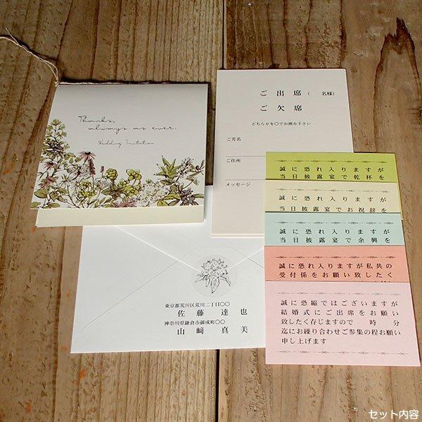 画像5: ナチュール 結婚式招待状(印刷込み)
