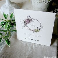 リエット 結婚式席札L(メニュー、サンキューカード)(両面印刷込み)