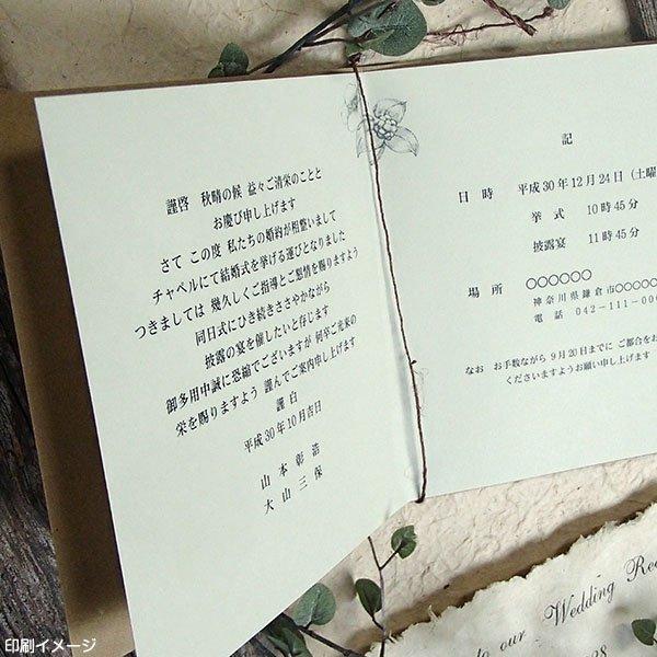 画像5: アリア 結婚式招待状(印刷込み)