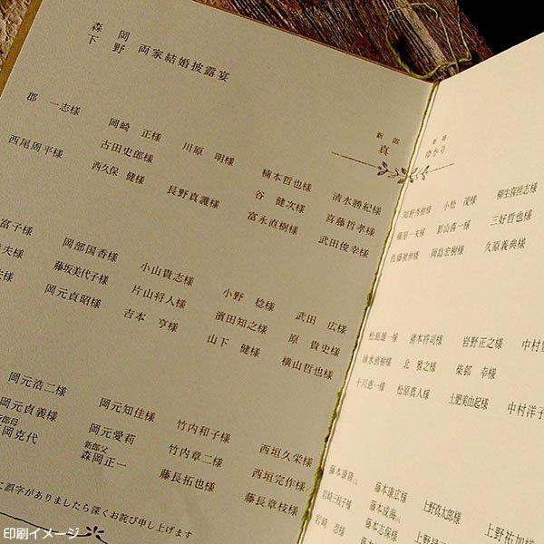 画像4: アネラ 結婚式席次表A4(片面印刷込み)
