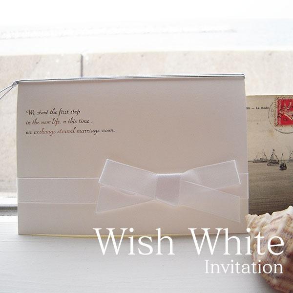 ウィッシュ・ホワイト 結婚式招待状