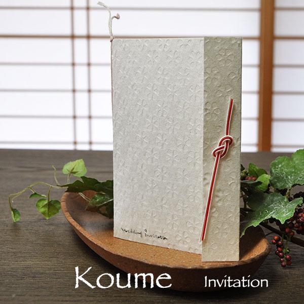 結婚式の招待状のデザインを考えましょう②