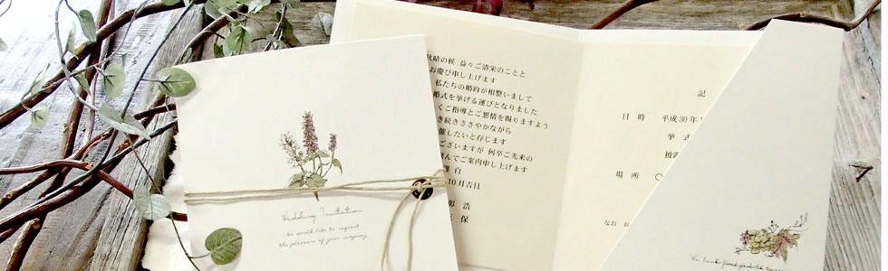 サラ結婚式招待状