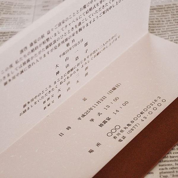 ... ・ブラウン 結婚式招待状