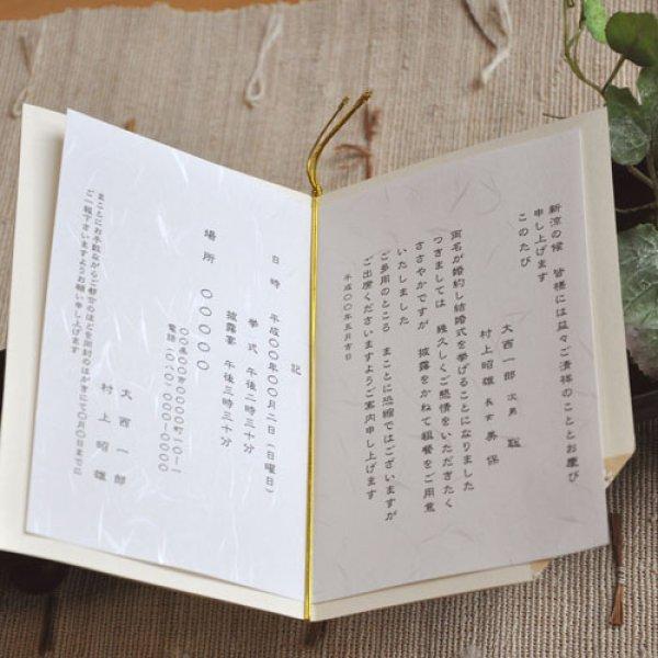 画像4: 和【なごみ】結婚式招待状