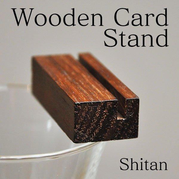 画像1: 木製カードスタンド シタン