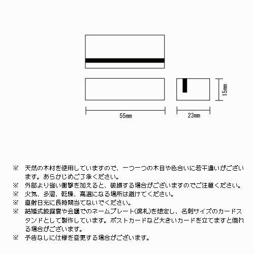 その他画像 ・ オプション2: 木製カードスタンド シタン
