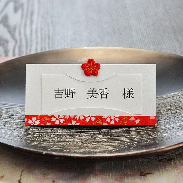 画像2: 感謝【かんしゃ】席札S(印刷込み)