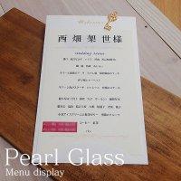 パールグラス メニュー表(印刷込み)