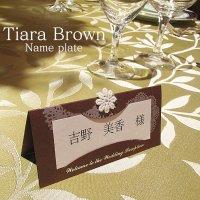 ティアラ・ブラウン 席札S(印刷込み)