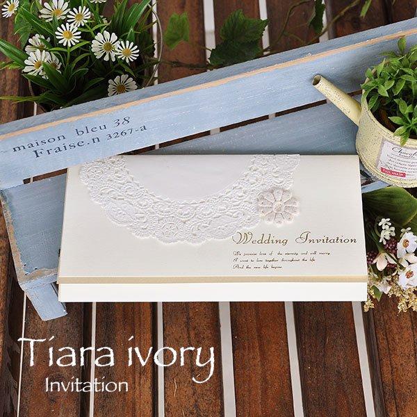 画像1: ティアラ・アイボリー 結婚式招待状