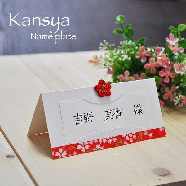 画像1: 感謝【かんしゃ】席札S(印刷込み)