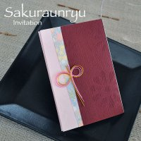 桜雲流【さくらうんりゅう】結婚式招待状(印刷込み)