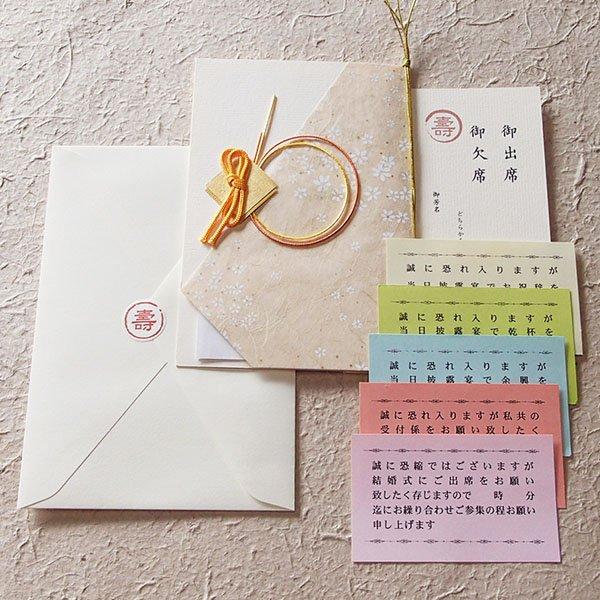 画像5: 和【なごみ】結婚式招待状