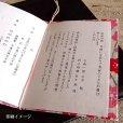 画像8: 梅木綿【うめもめん】結婚式招待状(印刷込み)