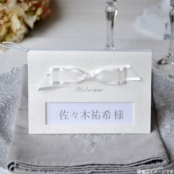 画像4: グランディア 結婚式席札L(メニュー、サンキューカード)