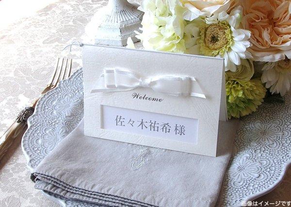 画像1: グランディア 結婚式席札L(メニュー、サンキューカード)