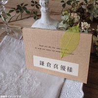 フィノ 結婚式席札L(メニュー、サンキューカード)(両面印刷込み)