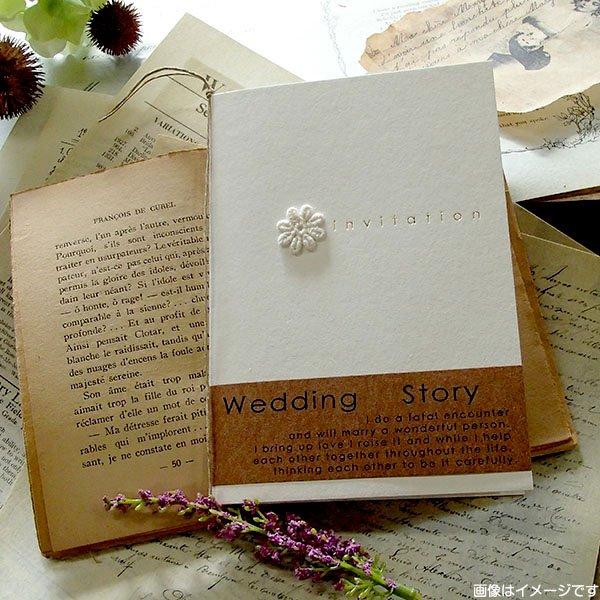 画像1: ストーリー 結婚式招待状