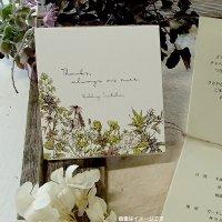 ナチュール 結婚式招待状(印刷込み)