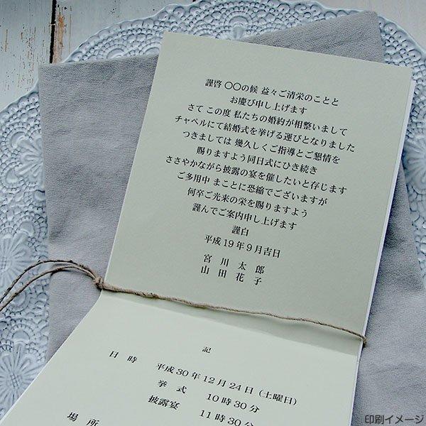 画像4: ナチュール 結婚式招待状