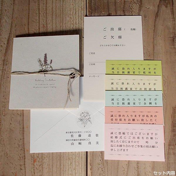 画像5: サラ 結婚式招待状(印刷込み)
