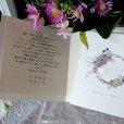 画像3: リエット 結婚式招待状(印刷込み) (3)