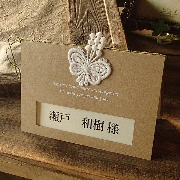 画像1: アネラ 結婚式席札L(メニュー、サンキューカード)(両面印刷込み)