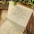 画像4: アネラ 結婚式招待状 (4)